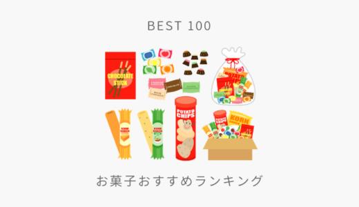 【2018年版】ジャンル別のお菓子おすすめランキングベスト100!コンビニ・スーパーで買える定番のお菓子が勢揃い