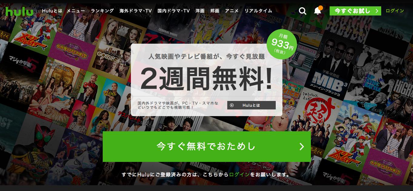 Hulu_Home