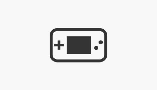 ゲームボーイミクロのおすすめカラーランキングベスト5