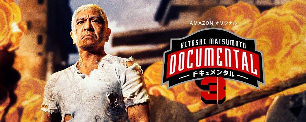 【Amazonプライムビデオ】ドキュメンタル・シーズン3の感想(ネタバレなし)