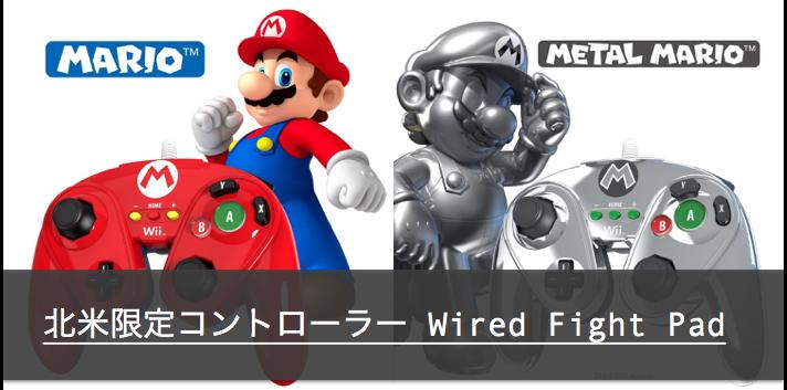 日本未発売!北米限定WiiU用コントローラーがお洒落なカラーリングで素敵。