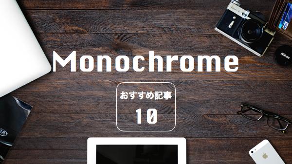 【100記事記念】当ブログ「Monochrome」おすすめ10記事を紹介します