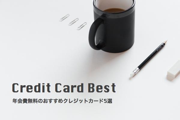 【2017年版】年会費無料のクレジットカードおすすめ5選。支払いはカードでスマートに!