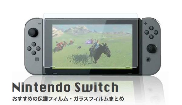 Nintendo Switch(ニンテンドースイッチ)専用のおすすめの保護フィルム・ガラスフィルムまとめ