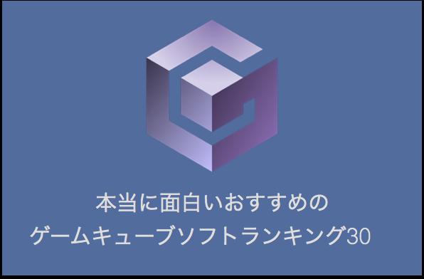本当に面白いおすすめのGC(ゲームキューブ)ソフトランキング30