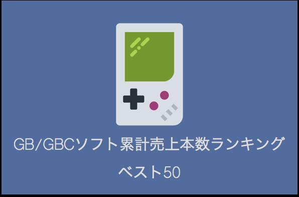 【保存版】GB/GBC(ゲームボーイカラー)ソフト累計売上本数ランキングベスト50まとめ