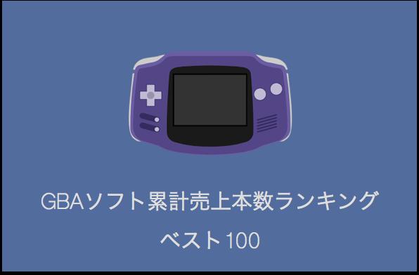 【保存版】GBA(ゲームボーイアドバンス)ソフト累計売上本数ランキングベスト100まとめ