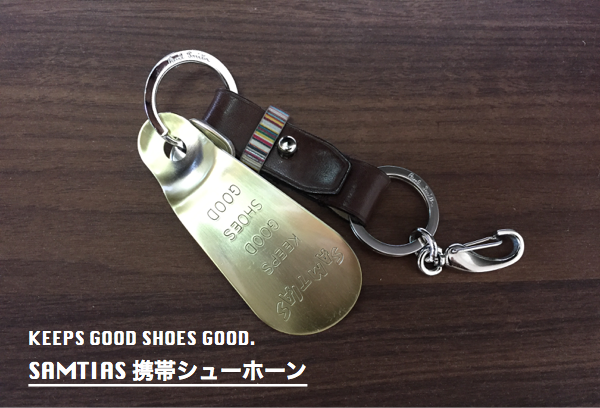 革靴を履く人に必須のアイテム、携帯用の靴べら「SAMTIAS シューホーン」を購入しました