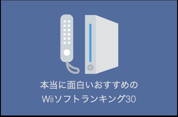 本当に面白いおすすめのWii(ウィー)ソフトランキング30