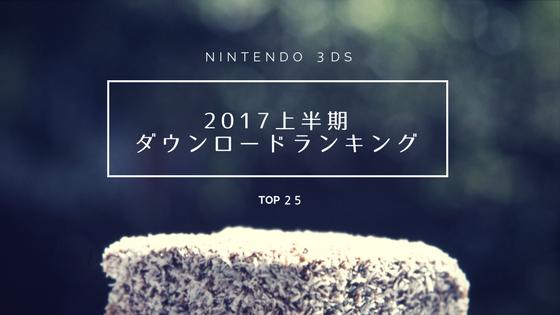 【2017年上半期】ニンテンドー3DSソフトのダウンロード数ランキングベスト25まとめ
