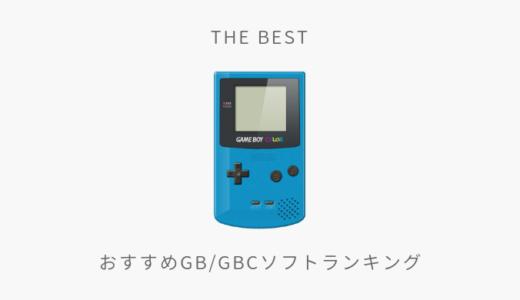 本当に面白いおすすめのGB/GBC(ゲームボーイカラー)ソフトランキング30