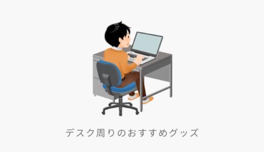 デスク周りを快適にするおすすめ便利グッズ30選|PC周辺機器まとめ