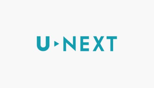 U-NEXTの見放題とポイントの違いは?見放題作品だけ視聴する方法を解説