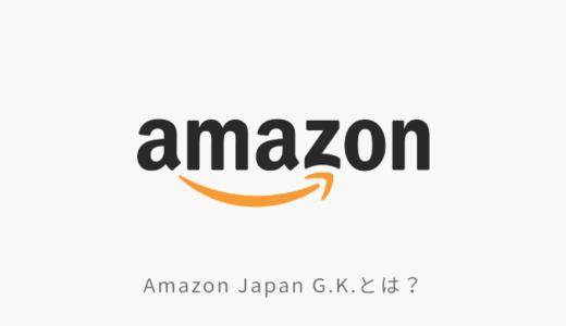 「Amazon Japan G.K.から発送」のG.K.って何?どこから発送されるの?