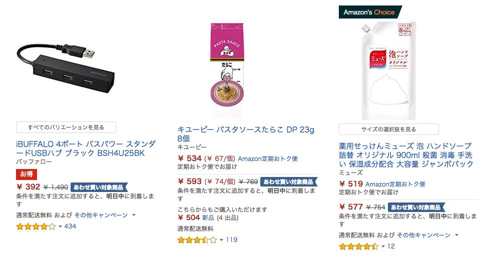 Amazonあわせ買い対象商品