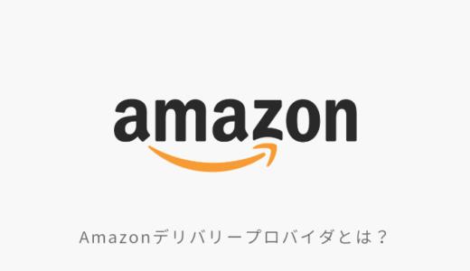 Amazonのデリバリープロバイダとは?|一覧・追跡・再配達の方法まとめ