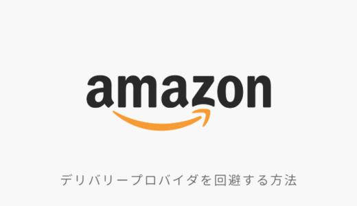 Amazonのデリバリープロバイダを避ける2つの方法を解説